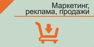 Маркетинг, реклама, продажи
