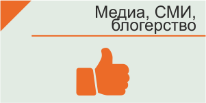 Медиа, СМИ, Блогерство