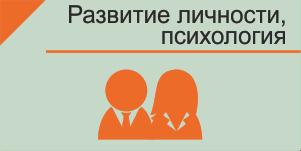 Развитие личности, психология