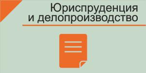 Юриспруденция и делопроизводство